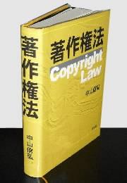 中山信弘氏「著作権法」
