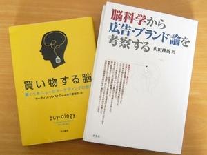 「買い物する脳」「脳科学から広告・ブランド論を考察する」