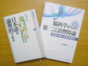 言語習得に関連する書籍2点