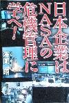 日本企業はNASAの危機管理に学べ