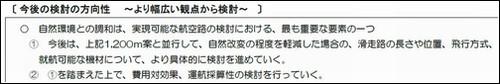 小笠原空港協議会資料4