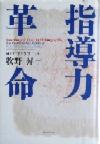 Shidouryoku.jpg