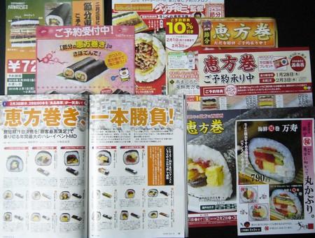 恵方巻特集雑誌とスーパーのパンフ