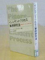 インシデント・プロセス事例研究法