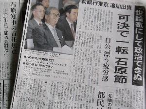 新銀行東京新聞記事