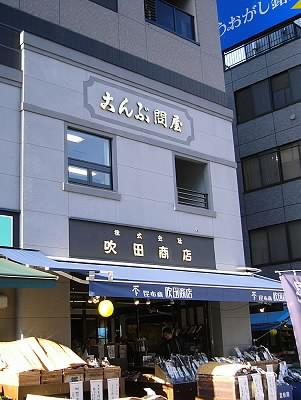 新しくなった吹田商店